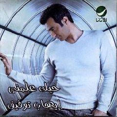 "Ehab Tawfiq  ""Hobak Aalemny"""