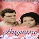 Анупама