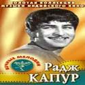 Вечные мелодии Радж Капур