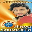 Лучшие песни Митхун Чакраборти 1