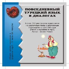 Повседневный турецкий язык в диалогах CD