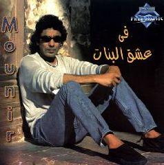 Mouhamed Muneer - Fi Ishq Al Banat