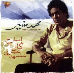 Mohammed Mounir - Embareh kan umri e'shreen