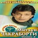 Лучшие песни Митхун Чакраборти 3